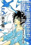 GLAMOROUS GOSSIP(5) (ウィングス・コミックス)