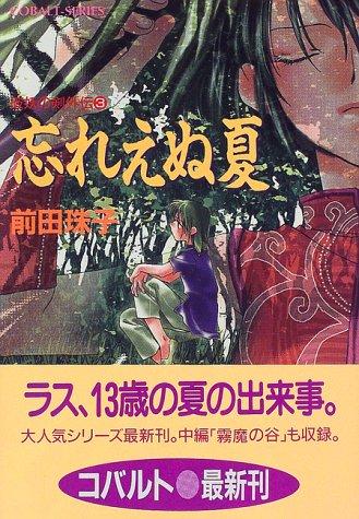 破妖の剣外伝(3) 忘れえぬ夏 (コバルト文庫)