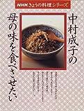 中村成子の母の味を食べさせたい (NHKきょうの料理シリーズ)