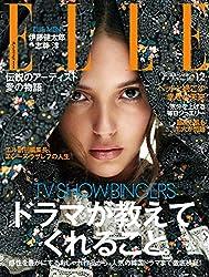 エル・ジャポン(ELLE JAPON) 2020年12月号 (2020-10-28) [雑誌]