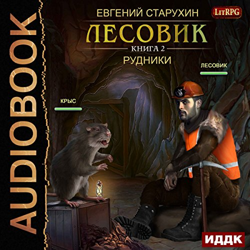 Lesovik II. The Mines [Russian Edition] Titelbild