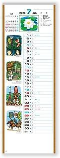 新日本カレンダー 2020年 カレンダー 壁掛け 日本の風土記 NK426