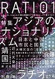 別冊「本」RATIO 01号(ラチオ)