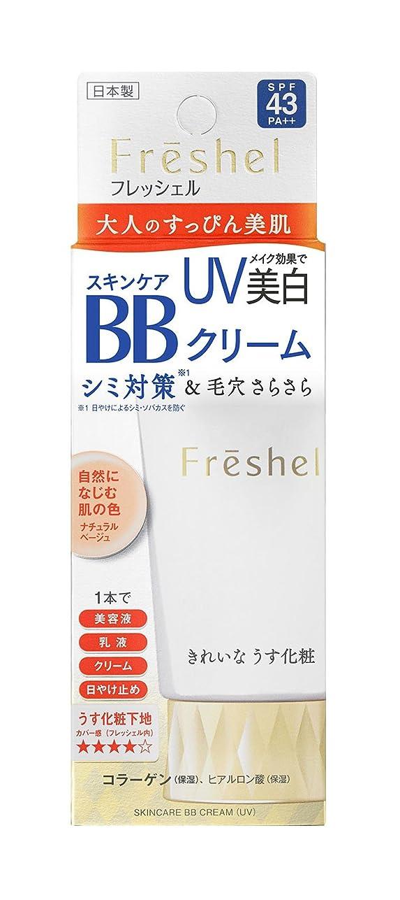 バズメンタリティ貧しいフレッシェル BBクリーム スキンケアBBクリーム UV ナチュラルベージュ