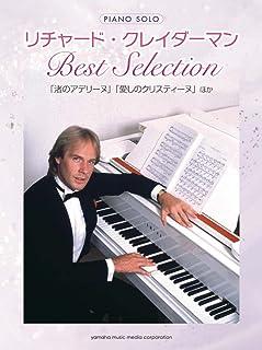 ピアノソロ リチャード・クレイダーマン Best Selection