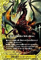 バディファイトDDD(トリプルディー) 宝物の獄卒 ソンダーダッハ/HEAVEN&HELL/シングルカード/D-EB03/0051
