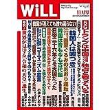 月刊WiLL(ウィル)2019年11月号