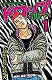ドロップOG 1 (少年チャンピオン・コミックス)