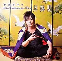 DJCD 谷山紀章のMr.Tambourine Man~丼鉢勘定~(DVD付)