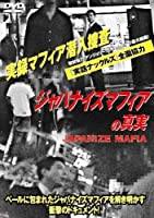ジャパナイズマフィアの真実 [DVD]