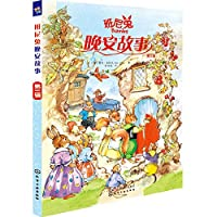 Benny Rabbit Goodnight Story (Part III)(Chinese Edition)
