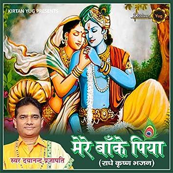 Mere Banke Piya (Krishna Bhajan)