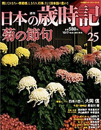 週刊 日本の歳時記 25  菊の節句 (小学館ウイークリーブック)