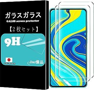 【2枚セット】Xiaomi Redmi Note 9S / Redmi Note 9 Pro/Redmi Note 9 Pro Max 【日本製素材旭硝子製】 強化ガラス液晶保護フィルム 硬度9H、高い光透過率、防油汚れ、指紋防止、気泡防止、飛...