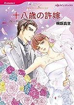 表紙: 十八歳の許嫁 (ハーレクインコミックス) | 桐坂真生