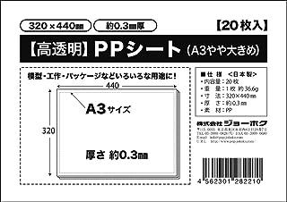 PPシート 高透明 0.3mm厚 A3やや大きめ 320×440mm【20枚入】