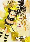 夢喰いメリー (4) (まんがタイムKRコミックス フォワードシリーズ)