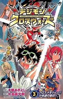 デジモンクロスウォーズ 3 (ジャンプコミックス)
