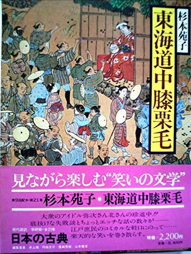 日本の古典 21―現代語訳 東海道中膝栗毛