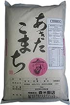 【精米】 特別栽培米 秋田県仙北産あきたこまち5kg 平成30年産