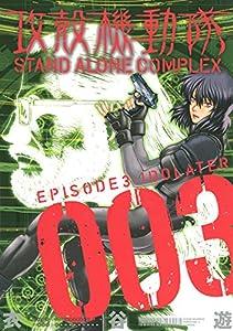 攻殻機動隊 STAND ALONE COMPLEX(3) (ヤングマガジンコミックス)