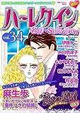 ハーレクイン 名作セレクション vol.34 ハーレクイン 名作セレクション (ハーレクインコミックス)