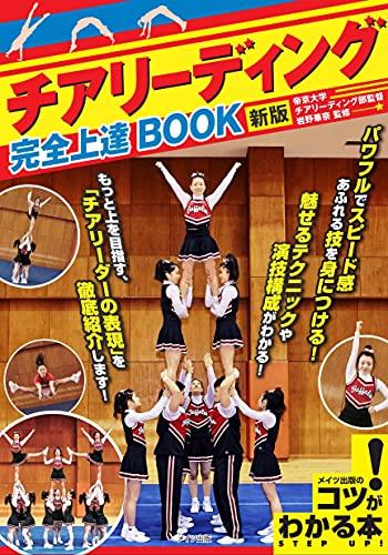 チアリーディング 完全上達BOOK 新版 (コツがわかる本!)