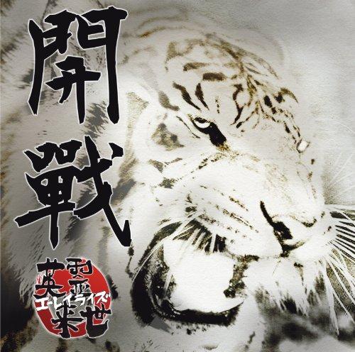 1st Single 「開戰」(かいせん)の詳細を見る