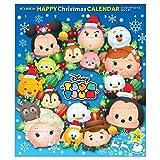 ブルボン パッピークリスマスカレンダー(ディズニーツムツム) 24袋