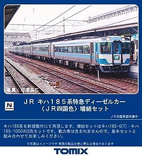 TOMIX Nゲージ キハ185系特急ディーゼルカー JR四国色 増結セット 2両 98406 鉄道模型 ディーゼルカー
