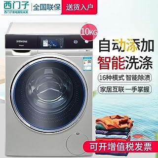 【顺电自营】SIEMENS 西门子 WM14U8690W 10公斤 滚筒洗衣机 家用 全自动 大容量洗衣机 变频智能 洗衣机 1级能效 银色 可开增值?#30333;?#29992;发票 客服:0755-83181156