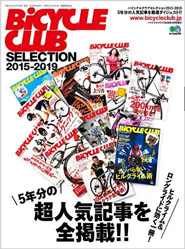 バイシクルクラブセレクション2015-2019