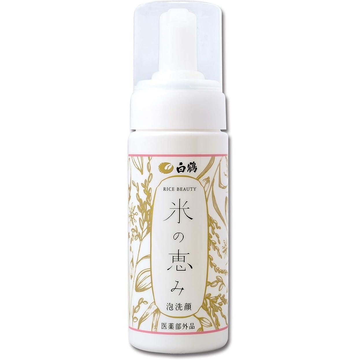 引き渡す手配する責任白鶴 ライスビューティー 米の恵み 泡洗顔 150ml (医薬部外品)