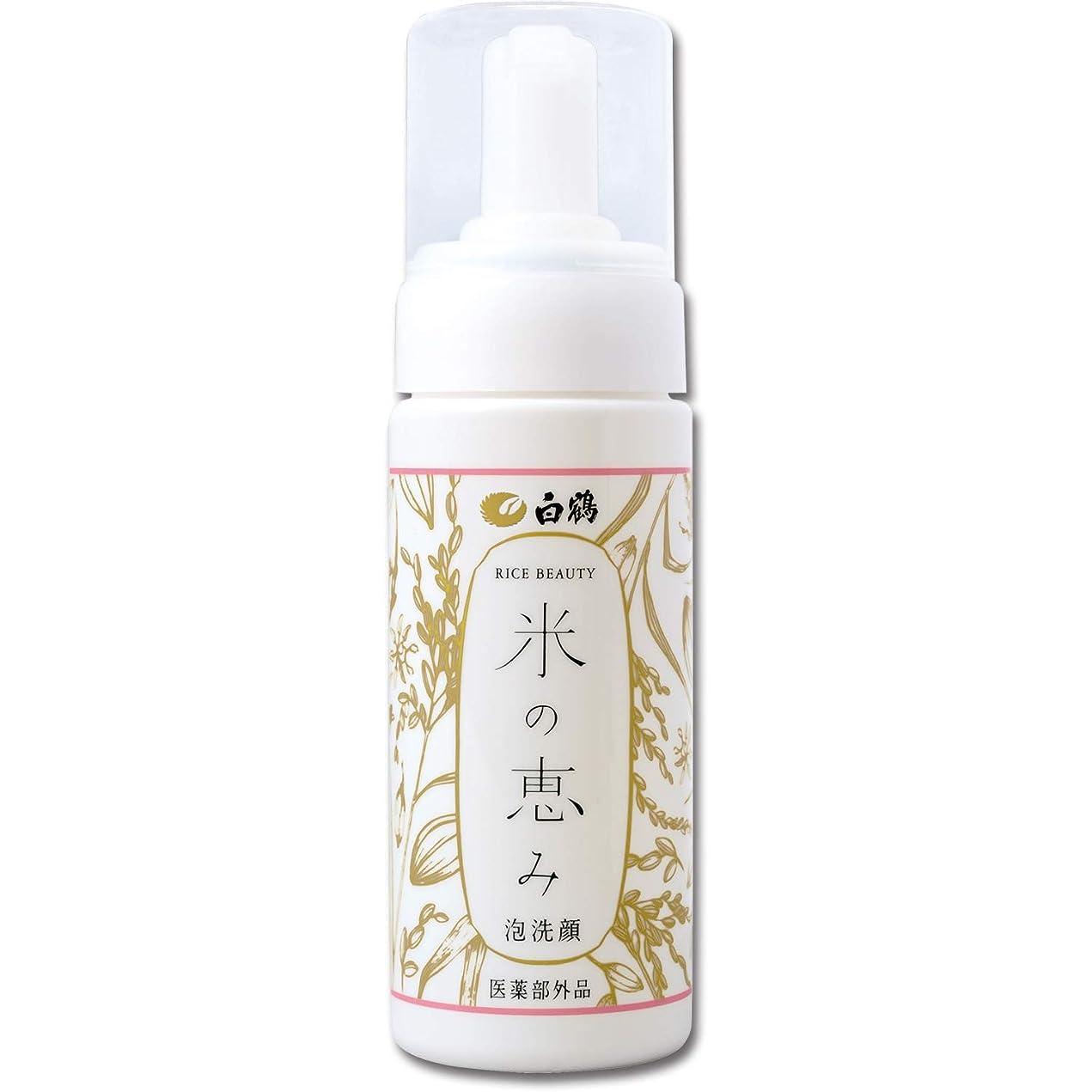 クッション中間岸白鶴 ライスビューティー 米の恵み 泡洗顔 150ml (医薬部外品)