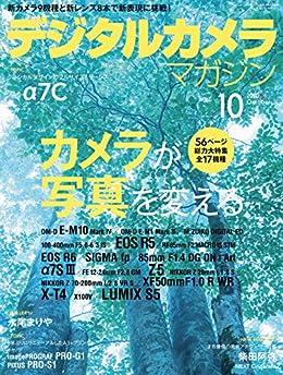 Book's Cover of デジタルカメラマガジン 2020年10月号[雑誌] Kindle版