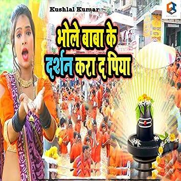 Bhole Baba Ke Darshan Kara da Piya