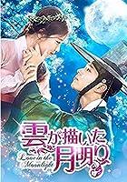 雲が描いた月明かり DVD-BOX1+2 10枚組 韓国語, 日本語の発音/日本語字幕