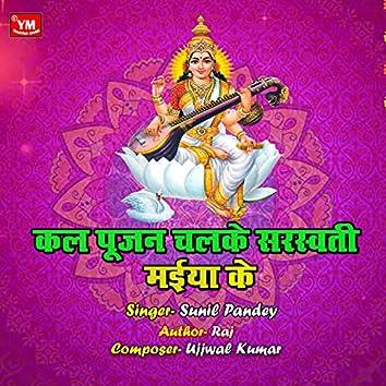 Kala Pujan Chalke Saraswati Maiya Ke