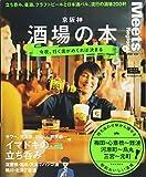 京阪神酒場の本 (えるまがMOOK)
