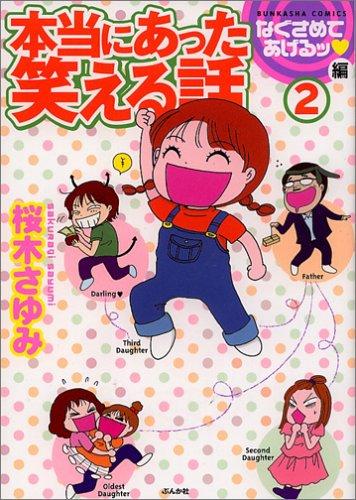 本当にあった笑える話 なぐさめてあげるッ編 2 (ぶんか社コミックス)の詳細を見る