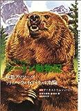 はじめてであうシートン動物記〈2〉灰色グマワーブ・アライグマウェイ・アッチャの冒険