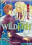 WILD FISH (キャラコミックス)