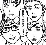 【Amazon.co.jp限定】圧倒的少女漫画ストーリー【オリジナルピック付】