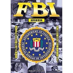 FBI(連邦捜査局)