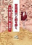 宮地嘉六と街を歩く 小説・随想集 〈広島・関西編2〉