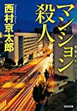 マンション殺人 (光文社文庫)