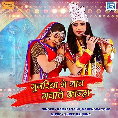 Ramraj Saini & Mahendra Tonk