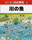 楽しく学ぶ川の学校〈3〉川の魚