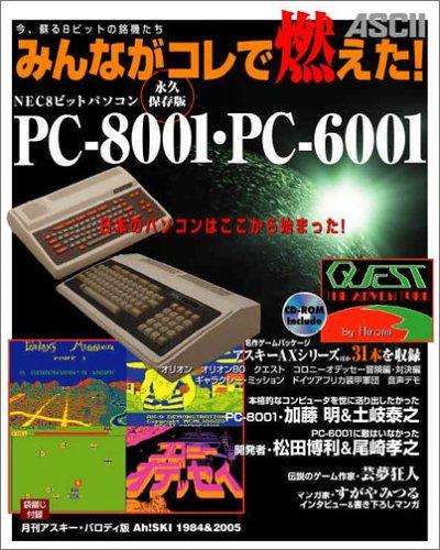 みんながコレで燃えた!NEC8ビットパソコン PC-8001・PC-6001 CD-ROM1枚(Windows 2000、XP対応) - アスキー書籍編集部