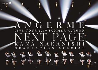 アンジュルムライブツアー2019夏秋「NextPage」~中西香菜卒業スペシャル~[DVD](特典なし)...